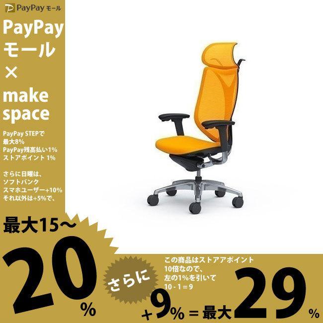 不要チェア引取 オカムラ サブリナ スマートオペレーション エクストラハイバック C886BR-FSZ8 オレンジ
