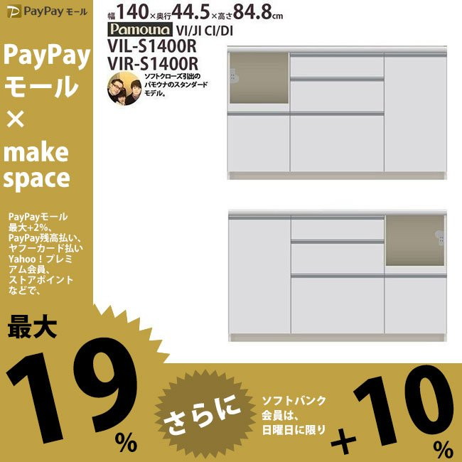 パモウナ 食器棚 キッチンボード VIL-S1400R VIR-S1400R 下台のみ 完成品 ソフトクロージング