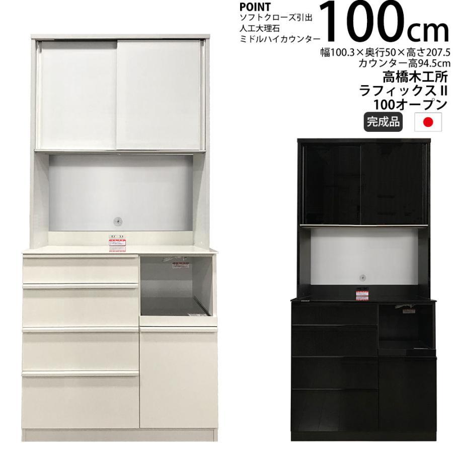 高橋木工所 キッチンボード 食器棚 ラフィックス 100オープン 幅100.3×奥行52 高208cm ホワイト 日本製 国産