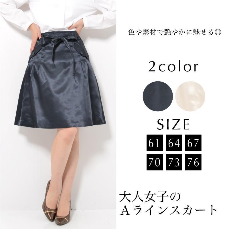 70 スカート 丈