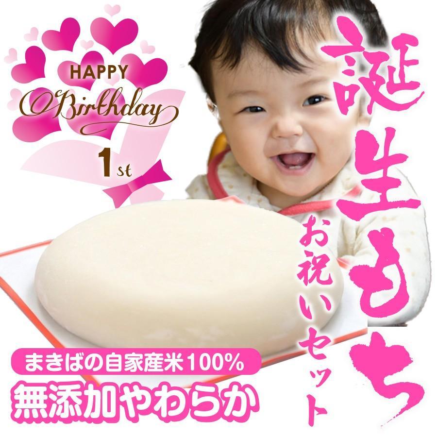 おいしい誕生餅 白のみ1升 わらじ・風呂敷付|makiba-mochi