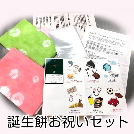 おいしい誕生餅 白のみ1升 わらじ・風呂敷付|makiba-mochi|12
