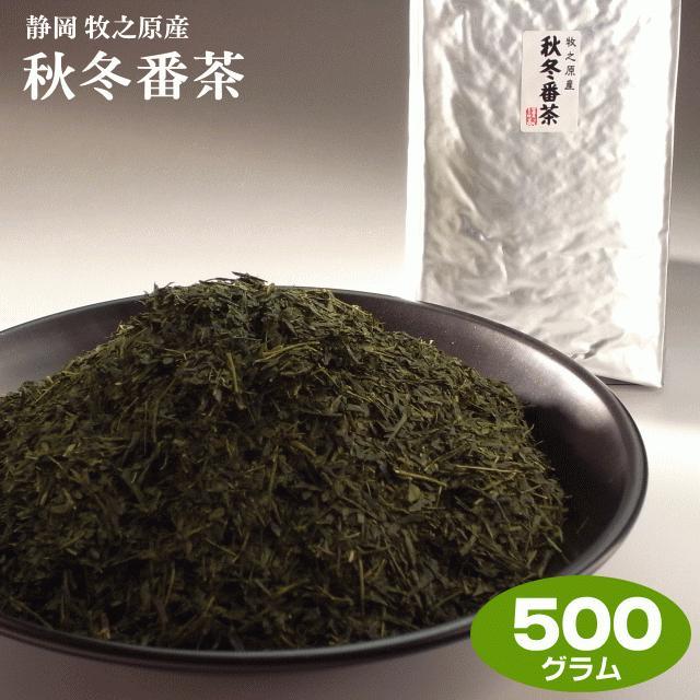 お茶 番茶 秋冬番茶 牧之原産 500g くせのないスッキリとした味わい 水出しでポリサッカライド 血糖値が気になる方に 静岡茶 makinoharacha