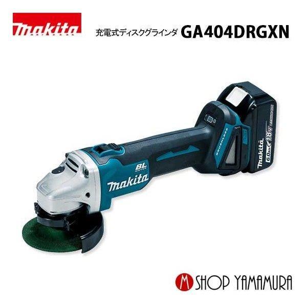 マキタ グラインダ GA404DRGN (6.0Ah) 18V 外径100mm 充電式ディスクグラインダ スライドスイッチタイプ