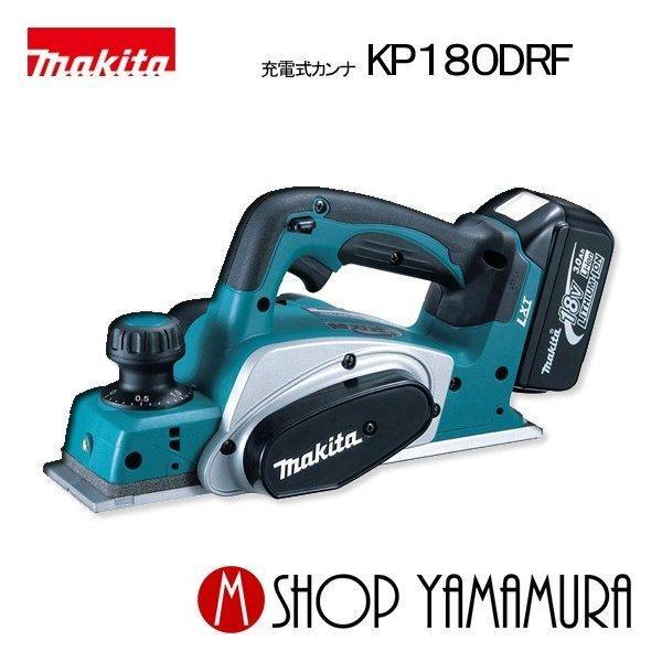 マキタ 電気カンナ 82mm 18V 充電式カンナ 82mm KP180DRF バッテリ・充電器付