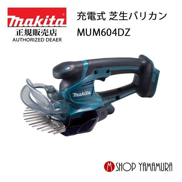 マキタ 充電式 芝生バリカン 芝生バリカン 芝生バリカン MUM604DZ18V 刈込幅160mm本体のみ(バッテリー・充電器別売り) 997