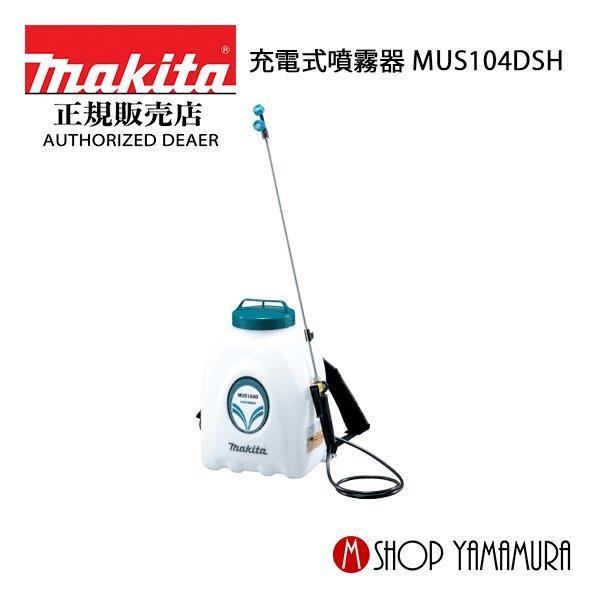 マキタ 18V 充電式噴霧器 MUS104DSH