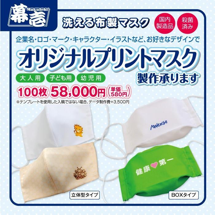 オリジナルプリントマスク【100枚】1枚あたり580円!