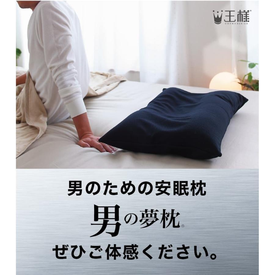 父の日 プレゼント 2021 ギフト 枕 まくら 王様の夢枕 男の夢枕 肩こり 超極小ビーズ枕 男性 健康枕 日本製 消臭|makura|07