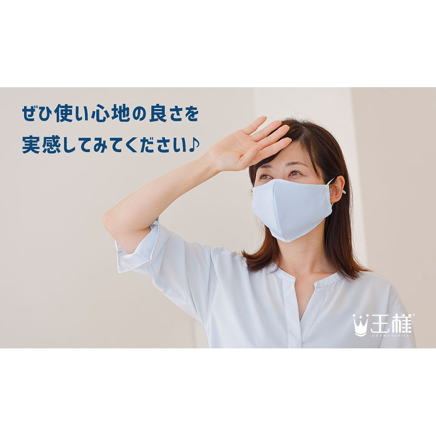 マスク 日本製 夏用 1枚 洗える 東洋紡ドライアイス素材 王様の快適マスク フィルターポケット付|makura|14