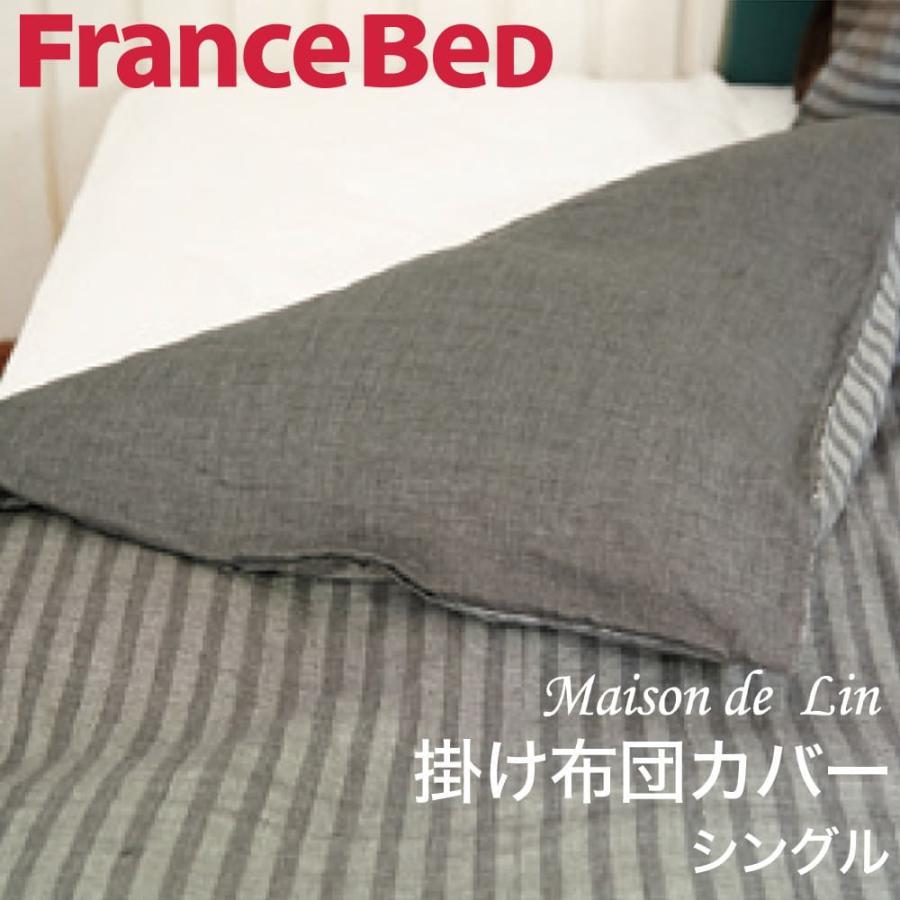 フランスベッドの掛けふとんカバー Maison de Lin(メゾン・ドゥ・リン) リネンストライプ シングルサイズ 約 150×210cm
