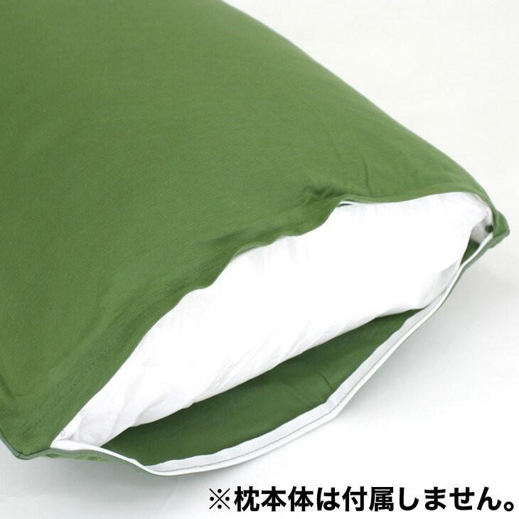 枕カバー 43×63 綿100% Tシャツ素材 柔らかい 枕カバー メール便対応 makura 03