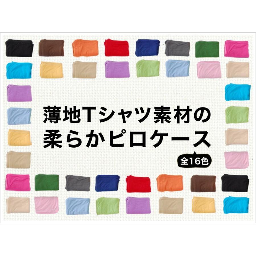 枕カバー 43×63 綿100% Tシャツ素材 柔らかい 枕カバー メール便対応 makura 04