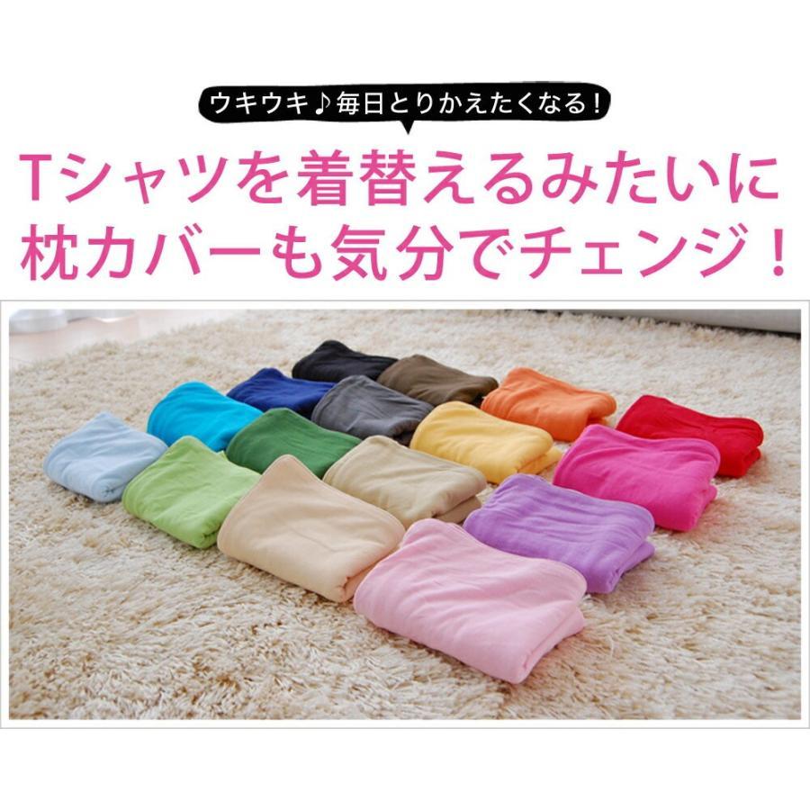 枕カバー 43×63 綿100% Tシャツ素材 柔らかい 枕カバー メール便対応 makura 05