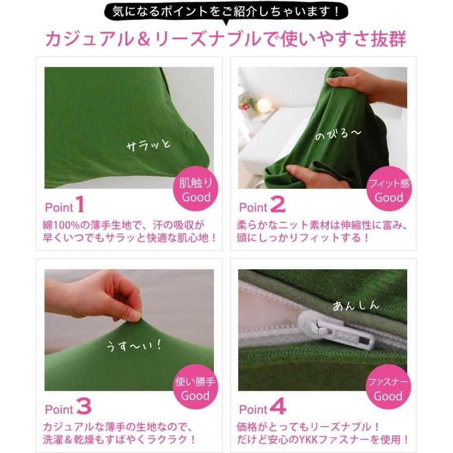 枕カバー 43×63 綿100% Tシャツ素材 柔らかい 枕カバー メール便対応 makura 06