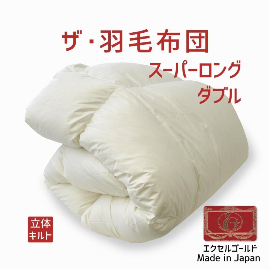 羽毛布団 ダブル ザ・羽毛布団 エクセルゴールドラベル イングランドダウン90% 日本製