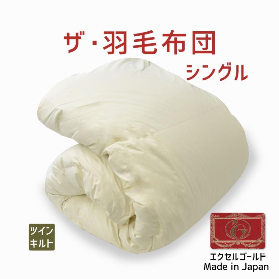 羽毛布団 シングル ザ・羽毛布団ツインキルト エクセルゴールドラベル イギリス産ホワイトダックダウン90% 日本製