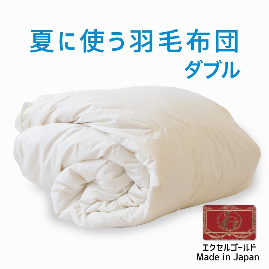 羽毛布団 ダブル 夏に使う羽毛布団 イングランドダウン90% 日本製 合掛け 肌掛け 軽量 掛け布団 夏用