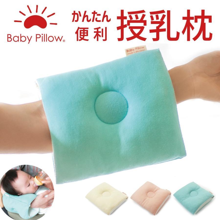 授乳枕 授乳まくら NHK まちかど情報室 おはよう日本 腕 ベビーピロー makura