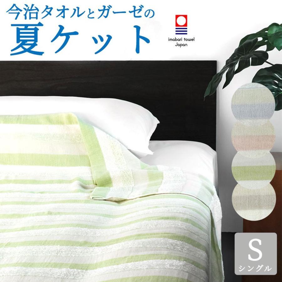 ガーゼケット シングル タオルケット 今治 日本製 綿100% 夏用 パイル ボーダー makura