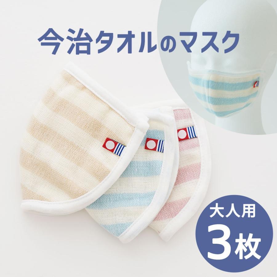 今治 タオル の マスク 大人用  3枚セット 潤い ガーゼ と タオル の優しい肌触り 洗える 布マスク makura
