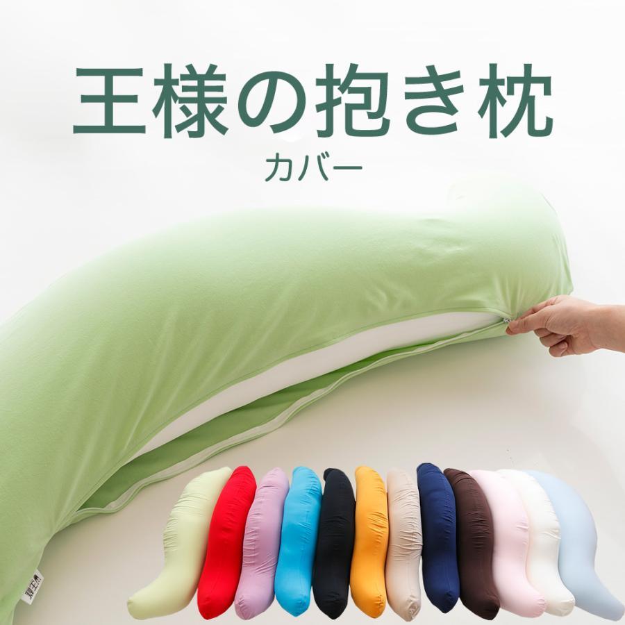 抱き枕カバー (王様の抱き枕 標準サイズ用 純正カバー)追加/取替用ピロケース メール便対応|makura