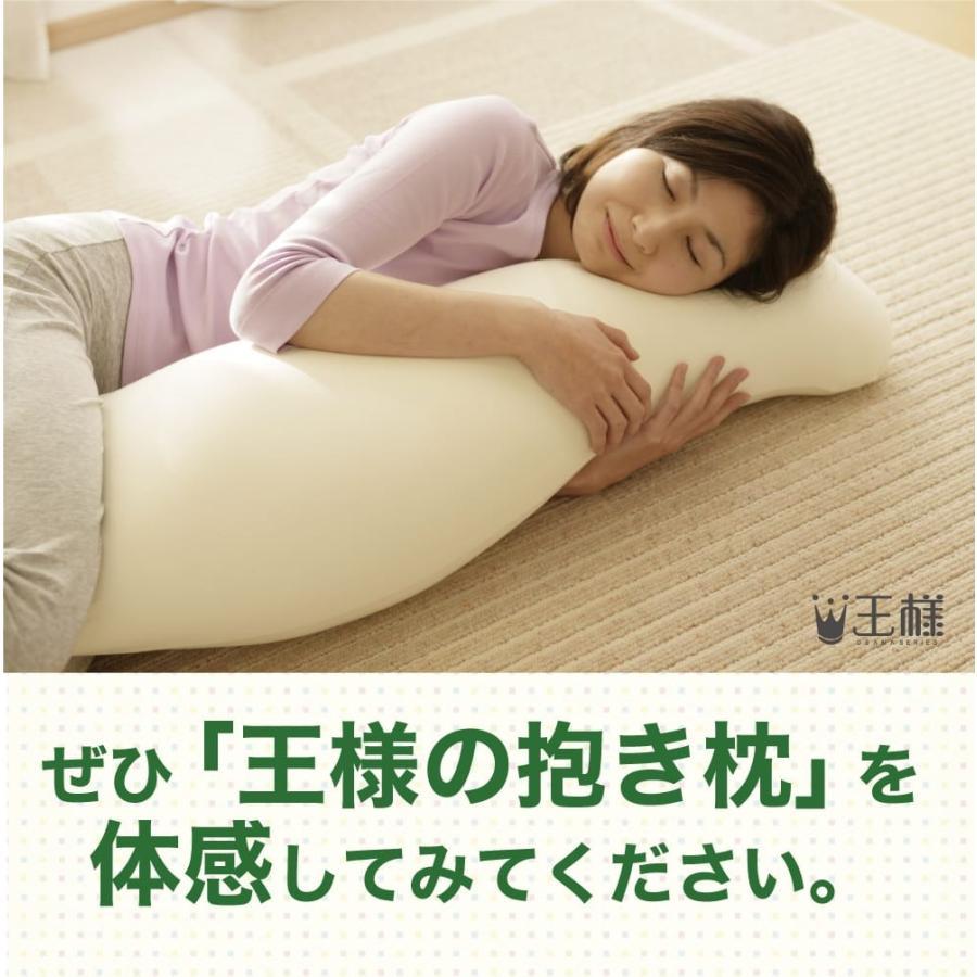 抱き枕 王様の抱き枕 女性 男性 カバー 付き 妊婦 洗える 抱き枕 makura 08