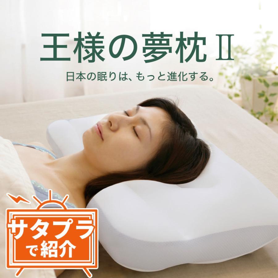 枕 まくら ピロー ギフト 2021 肩こり 王様の夢枕 2 洗える 快眠枕 化粧箱入り ギフト|makura