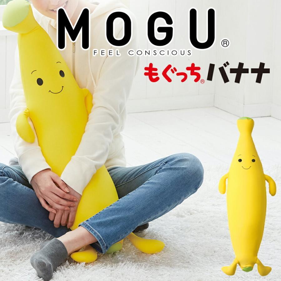抱き枕 キャラクター バナナ ばなな MOGU モグ もぐっちバナナ makura