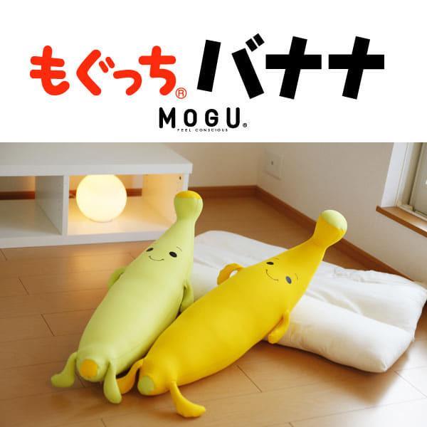 抱き枕 キャラクター バナナ ばなな MOGU モグ もぐっちバナナ makura 04