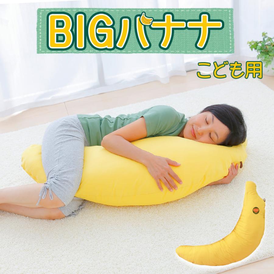 抱き枕 バナナ ばなな 子供 こども用バナナ抱きまくら|makura