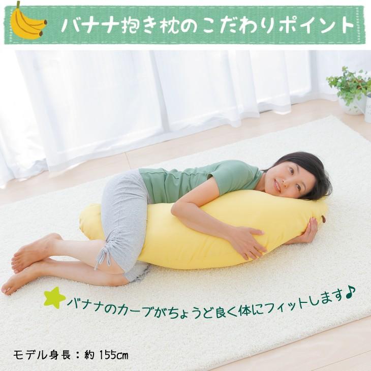 抱き枕 バナナ ばなな 子供 こども用バナナ抱きまくら|makura|02