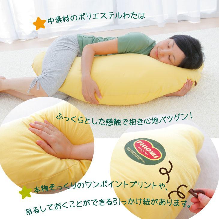 抱き枕 バナナ ばなな 子供 こども用バナナ抱きまくら|makura|03