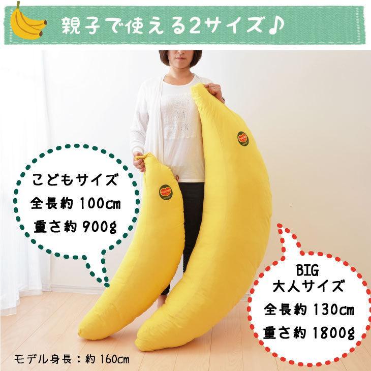 抱き枕 バナナ ばなな 子供 こども用バナナ抱きまくら|makura|04