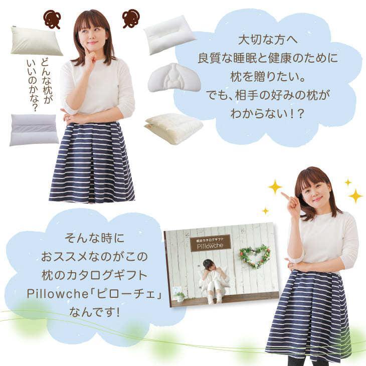 カタログギフト ギフト プレゼント 枕のカタログギフト ピローチェ 10,000円コース|makura|02