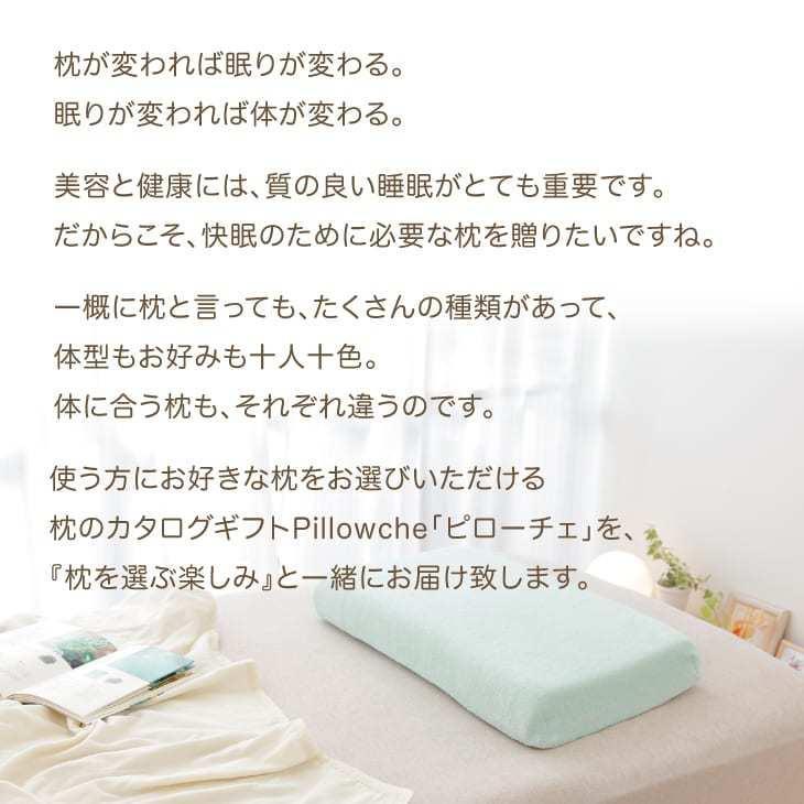 カタログギフト ギフト プレゼント 枕のカタログギフト ピローチェ 10,000円コース|makura|03