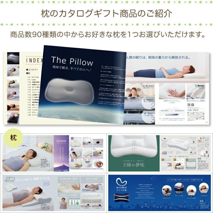 カタログギフト ギフト プレゼント 枕のカタログギフト ピローチェ 10,000円コース|makura|04