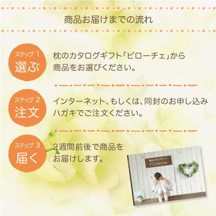 カタログギフト ギフト プレゼント 枕のカタログギフト ピローチェ 10,000円コース|makura|05