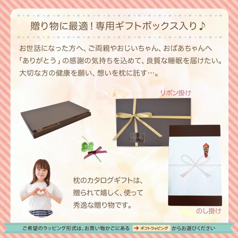 カタログギフト ギフト プレゼント 枕のカタログギフト ピローチェ 10,000円コース|makura|06