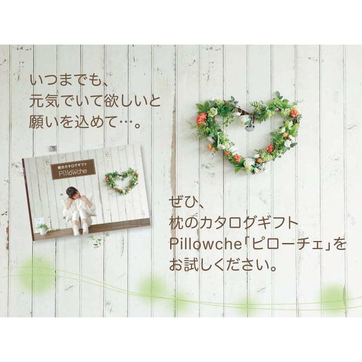 カタログギフト ギフト プレゼント 枕のカタログギフト ピローチェ 10,000円コース|makura|08