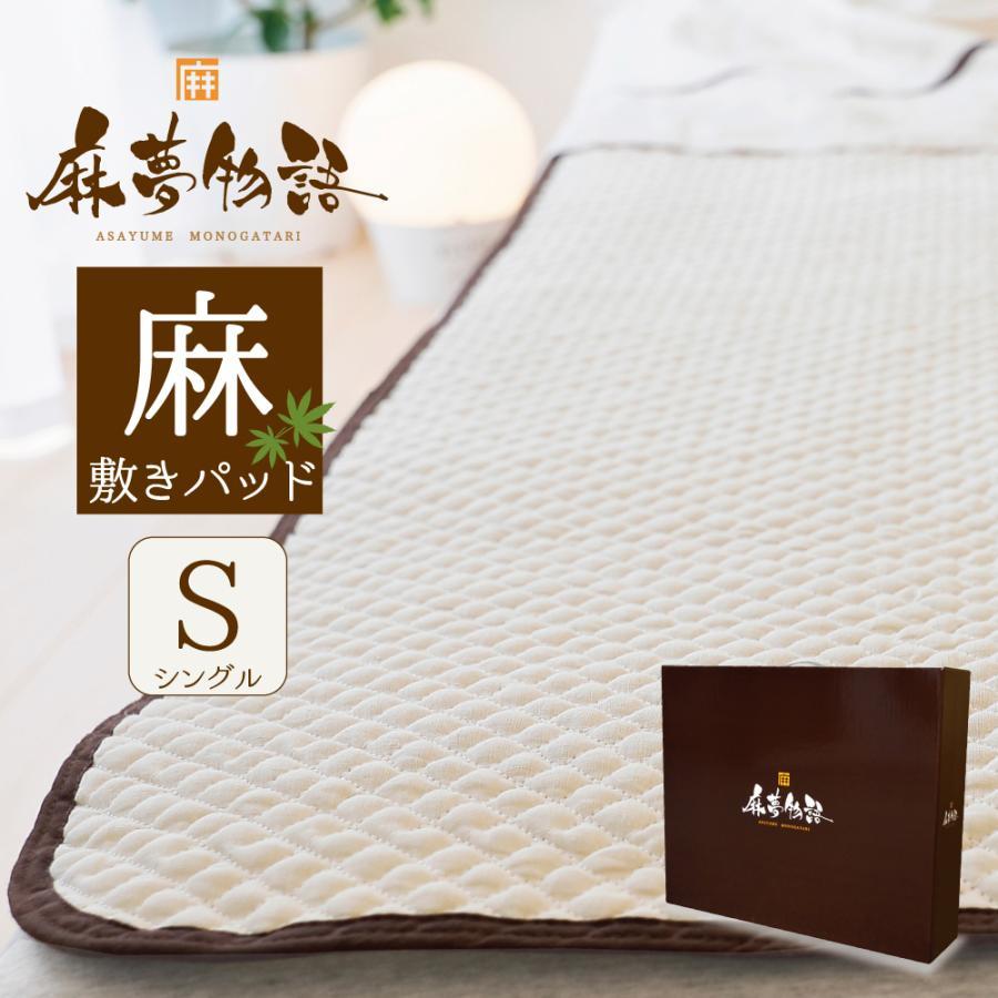 敷きパッド シングル 夏 天然素材 冷感敷きパッド ひんやり敷きパッド 麻夢物語 約100×205 麻 ベッドパッド 涼感|makura
