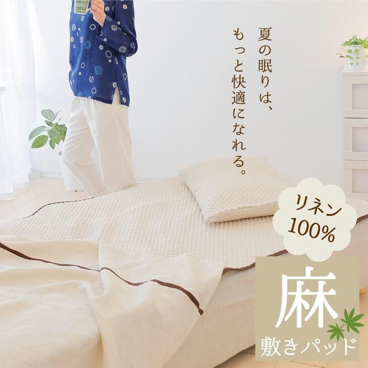敷きパッド シングル 夏 天然素材 冷感敷きパッド ひんやり敷きパッド 麻夢物語 約100×205 麻 ベッドパッド 涼感|makura|02