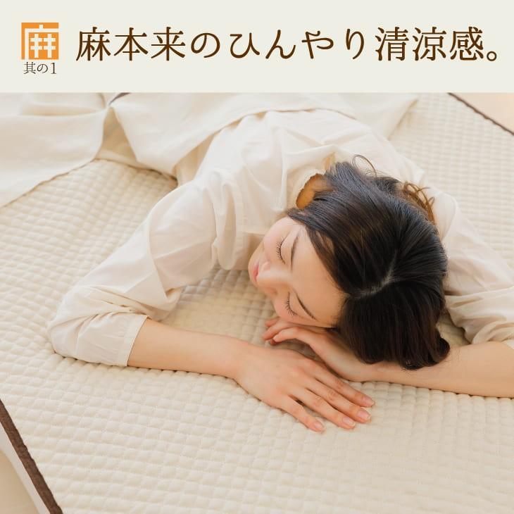 敷きパッド シングル 夏 天然素材 冷感敷きパッド ひんやり敷きパッド 麻夢物語 約100×205 麻 ベッドパッド 涼感|makura|03