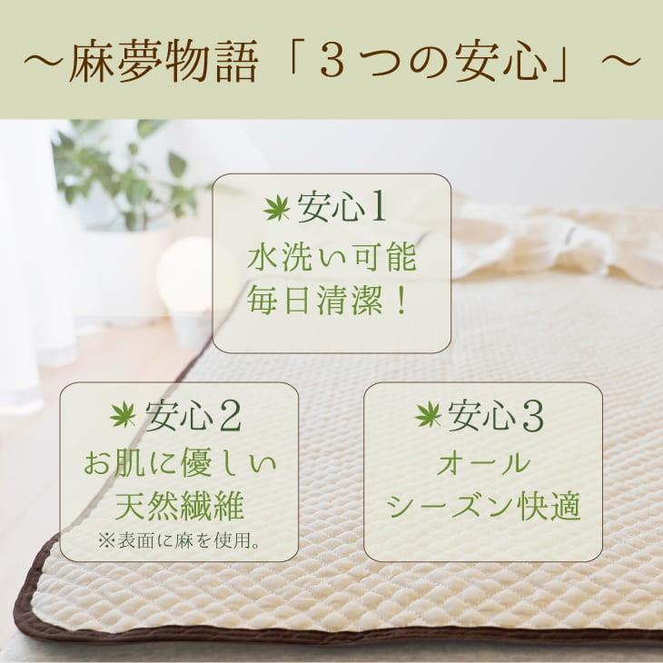 敷きパッド シングル 夏 天然素材 冷感敷きパッド ひんやり敷きパッド 麻夢物語 約100×205 麻 ベッドパッド 涼感|makura|06