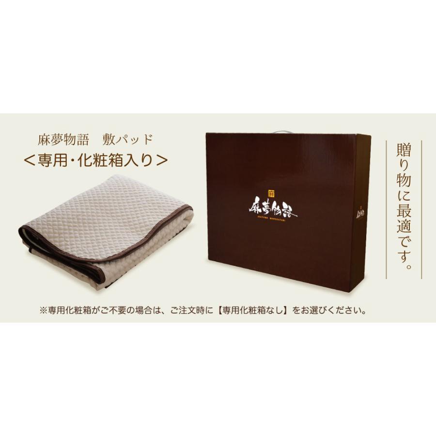 敷きパッド シングル 夏 天然素材 冷感敷きパッド ひんやり敷きパッド 麻夢物語 約100×205 麻 ベッドパッド 涼感|makura|08