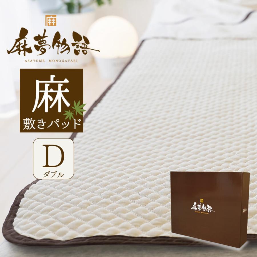 敷きパッド ダブル 夏 天然素材 冷感 ひんやり 麻夢物語  約140×205 麻 ベッドパッド 涼感 ぽこぽこ|makura