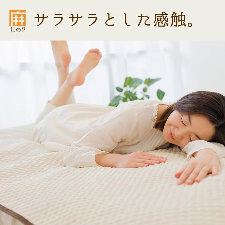敷きパッド クイーン 夏 天然素材 冷感 ひんやり 麻夢物語  約160×205 麻 ベッドパッド 涼感 ぽこぽこ|makura|04