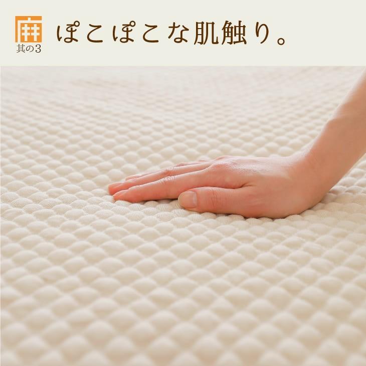 敷きパッド クイーン 夏 天然素材 冷感 ひんやり 麻夢物語  約160×205 麻 ベッドパッド 涼感 ぽこぽこ|makura|05