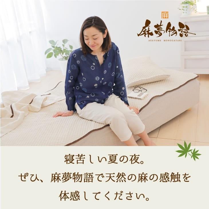 敷きパッド クイーン 夏 天然素材 冷感 ひんやり 麻夢物語  約160×205 麻 ベッドパッド 涼感 ぽこぽこ|makura|09