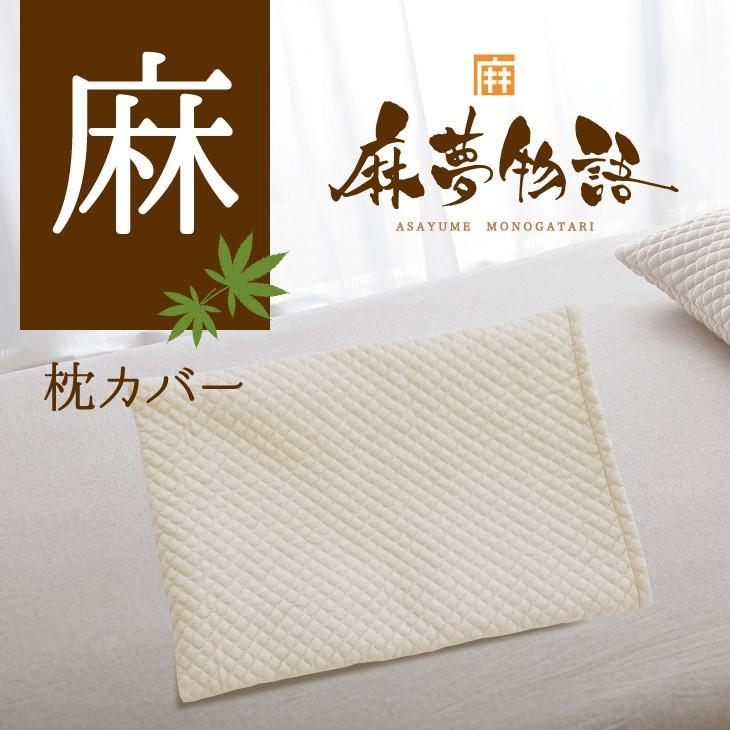 麻夢物語 枕カバー (43×63センチ用) 私たちの眠りをもっと快適に「麻夢物語」。|makura